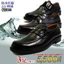【3足購入で送料無料】3種類から選べる ビジネスシューズ 3足セット ビジネス メンズ ローファーウォーキング 通気性 防水 革靴 紳士靴…