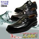 3種類から選べるビジネスシューズ3足セットビジネスメンズローファーウォーキング通気性防水革靴紳士靴ブランドスリッポンカジュアル幅広3E撥水ブラック黒lufo6