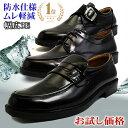送料無料 ビジネスシューズ メンズ 3種類から選べる ローファー ウォーキング 通気性 防水 革靴 紳士靴 スリッポン ブランド カジュア…