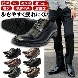 ビジネスシューズ 革靴 メンズ luminio ルミニーオ 紳士靴 ブランド スリッポン カジュアル 楽 多機能 疲れにくい 3E 高反発インソール 撥水 幅広 lufom85 2021 彼氏 男性向け