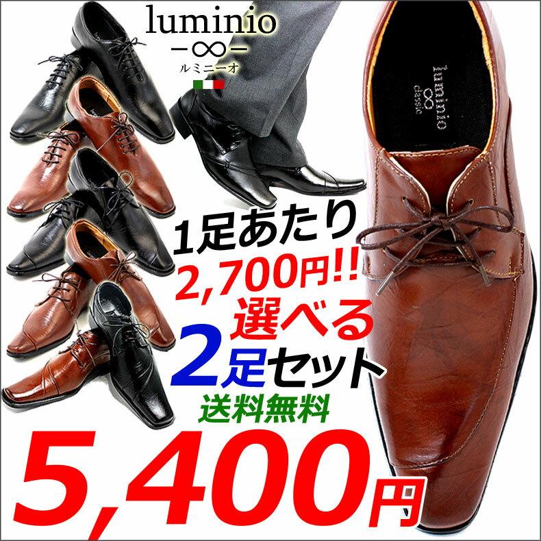 革靴 ビジネスシューズ メンズ PU レザー 選べる福袋 ビジネス メンズ 2足セット フォーマル シューズ 靴 紳士靴 ルミニーオ luminio lutset