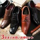 ビジネスシューズ3足選んで6710円(税込)メンズシューズ紳士靴イタリアンデザインルミニーオluminioshoeset
