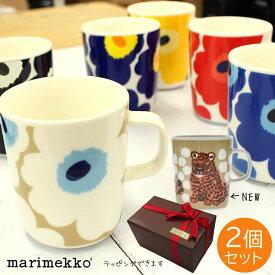 マリメッコ マグカップ ウニッコ 2個セット 250ml 花柄 marimekko Unikko 取っ手付き コップ ペア 北欧 食器 おしゃれ レディース mar63431 ブランド
