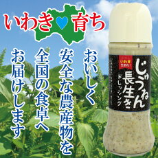 えごまドレッシングじゅうねんドレッシングαリノレン酸敬老の日ギフト贈り物サラダ野菜