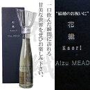 蜂蜜(はちみつ)酒(ミード)「AIZUMEAD花織」結婚祝いやさまざまな贈り物にどうぞ♪【☆】