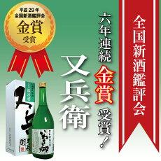 全国新酒鑑評会6年連続金賞又兵衛