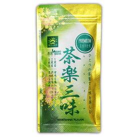 2020年新茶 かのや深蒸し茶 茶楽三味(ちゃらくさんみ) 100g 農薬不使用栽培茶 ゆたかみどり 大井早生 ブレンド