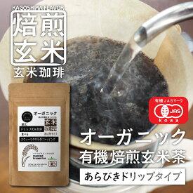 玄米コーヒー 玄米珈琲 粗挽きドリップタイプ 100g (鹿児島県産 無農薬 有機JAS玄米100%使用 ノンカフェイン)