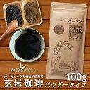 玄米コーヒー 有機 玄米珈琲 パウダータイプ 100g (鹿児島県産 無農薬 有機JAS認定玄米100%) 西尾製茶 有機栽培 無添…