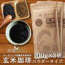 玄米コーヒー 有機 玄米珈琲 パウダータイプ 300g (100g×3袋セット) 鹿児島県産 無農薬 有機JAS認定玄米100% 有機…