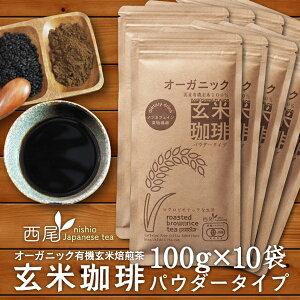 玄米コーヒー 有機 玄米珈琲 パウダータイプ 1000g (100g×10袋セット) 鹿児島県産 無農薬 有機JAS認定玄米100% 有機栽培 無添加 送料無料 ダイエット 温活 食物繊維 西尾製茶