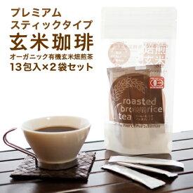玄米コーヒー 玄米珈琲 プレミアムスティックタイプ 2袋セット(2g×13本入×2袋) (鹿児島県産 無農薬 有機JAS認定玄米100%)