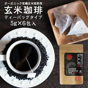 玄米コーヒー 玄米珈琲 ティーバッグタイプ 5g×6包入 (鹿児島県産 無農薬 有機JAS玄米100%使用 ノンカフェイン)ティーパック ティーバック