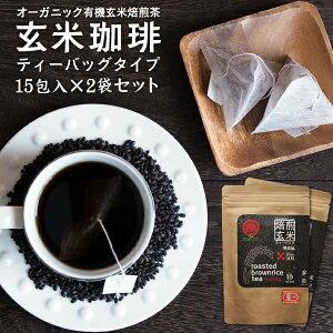 玄米コーヒー 有機 玄米珈琲 ティーバッグタイプ 2袋セット(5g×15包入×2袋) (鹿児島県産 無農薬 有機JAS玄米100%使用 ノンカフェイン)ティーパック ティーバック