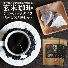 玄米コーヒー 有機 玄米珈琲 ティーバッグタイプ 3袋セット(5g×15包入×3袋)(鹿児島県産 無農薬 有機JAS玄米100%使用 ノンカフェイン)ティーパック ティーバック