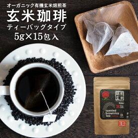 玄米コーヒー 玄米珈琲 ティーバッグタイプ 5g×15包入 (鹿児島県産 無農薬 有機JAS玄米100%使用 ノンカフェイン)ティーパック ティーバック
