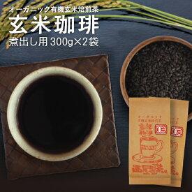 玄米コーヒー 有機 玄米珈琲 煮出し用粒タイプ 300g×2袋セット (鹿児島県産 無農薬 有機JAS玄米100%使用 ノンカフェイン)