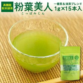 粉葉美人 1g×15包入(鹿児島県産 粉末緑茶)