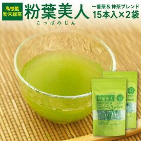 粉葉美人 2袋セット(1g×15包入×2袋)(鹿児島県産 粉末緑茶)