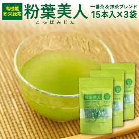 粉葉美人 3袋セット(1g×15包入×3袋)(鹿児島県産 粉末緑茶)