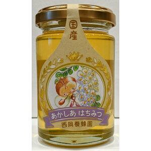 国産 純粋 あかしあ蜂蜜 165g はちみつ 西岡養蜂園 にしおか 非加熱