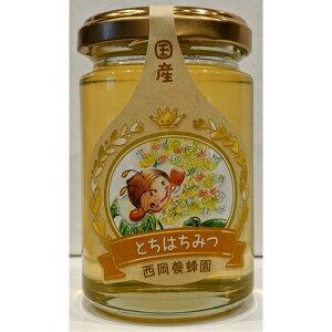 国産 純粋 とち蜂蜜 165g はちみつ 西岡養蜂園 にしおか 非加熱