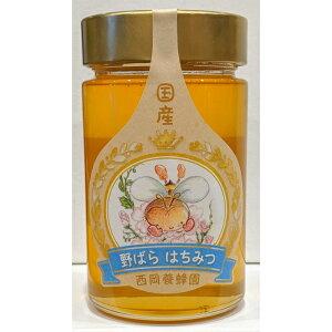 国産 純粋 野ばら蜂蜜 350g はちみつ 西岡養蜂園 にしおか 非加熱