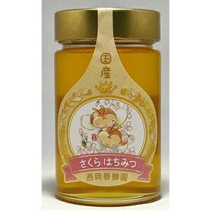 国産 純粋 さくら蜂蜜 350g はちみつ 西岡養蜂園 にしおか 非加熱