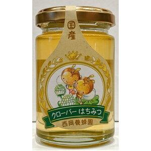 国産 純粋 クローバー蜂蜜 165g はちみつ 西岡養蜂園 にしおか 非加熱