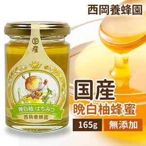 国産 純粋 晩白柚蜂蜜 165g はちみつ 西岡養蜂園 にしおか 非加熱