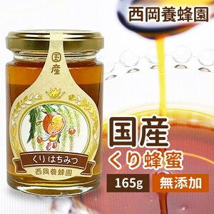 国産 純粋 栗蜂蜜 165g はちみつ 西岡養蜂園 にしおか 非加熱