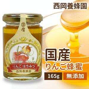 国産 純粋 りんご蜂蜜 165g はちみつ 西岡養蜂園 にしおか 非加熱