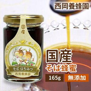 国産 純粋 そば蜂蜜 165g はちみつ 西岡養蜂園 にしおか 非加熱