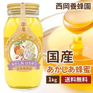 国産 純粋 あかしあ蜂蜜 1kg はちみつ 西岡養蜂園 にしおか 非加熱