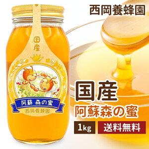 国産 純粋 阿蘇森の蜜 百花 蜂蜜 1kg はちみつ 西岡養蜂園 にしおか 非加熱