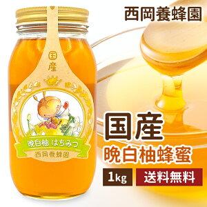 国産 純粋 晩白柚蜂蜜 1kg はちみつ 西岡養蜂園 にしおか 非加熱