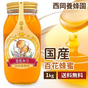 国産 純粋 百花蜂蜜 1kg はちみつ 西岡養蜂園 にしおか 非加熱