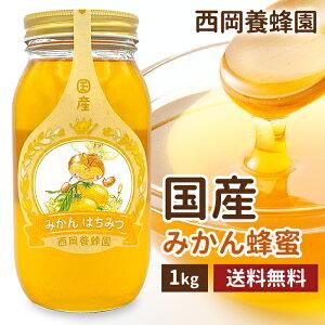 国産 純粋 みかん蜂蜜 1kg はちみつ 西岡養蜂園 にしおか 非加熱