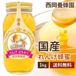国産純粋れんげ蜂蜜 1kg れんげ 国産 純粋 非加熱 西岡養蜂園