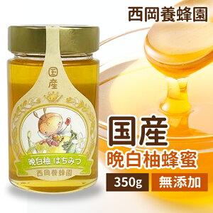 国産 純粋 晩白柚蜂蜜 350g はちみつ 西岡養蜂園 にしおか 非加熱