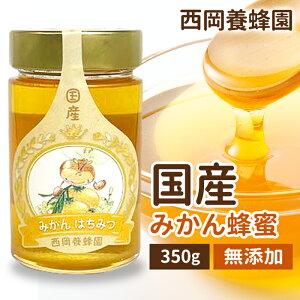 国産 純粋 みかん蜂蜜 350g はちみつ 西岡養蜂園 にしおか 非加熱