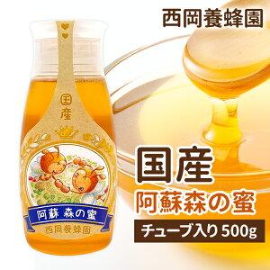 阿蘇森の蜜 百花 国産 500g 非加熱 純粋 はちみつ 西岡養蜂園 チューブ