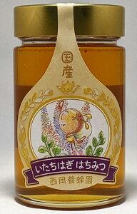 国産 純粋 いたちはぎ蜂蜜 350g はちみつ 西岡養蜂園 にしおか 非加熱