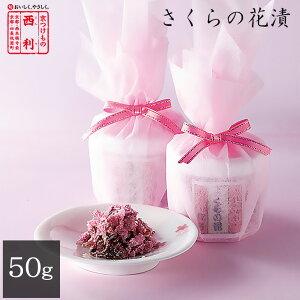 【京つけもの西利 公式】さくらの花漬 50g ラッピング付京都 西利 漬物 プレゼント 引き出物 結納 お祝い プチお祝い 桜の花 さくらの花 桜茶 さくら茶 桜の塩漬け