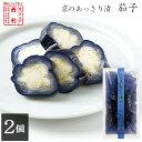 京都 漬物 老舗 家庭用 お土産 プレゼント 高級 西利 京のあっさり漬 茄子 2個京漬物 茄子 なす なすび ナス 浅漬け …