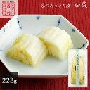 ポイント2倍 京都 漬物 老舗 家庭用 お土産 プレゼント 高級 西利 京のあっさり漬 白菜 223g 京漬物 白菜 はくさい …