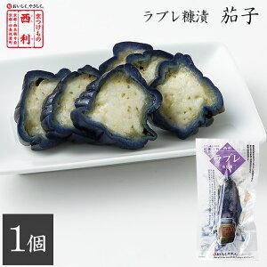 【京つけもの西利 公式】乳酸菌ラブレ 糠漬茄子 1個京都 西利 漬物 ぬか漬け 発酵漬物 発酵食品 乳酸菌 ラブレ 茄子 なす