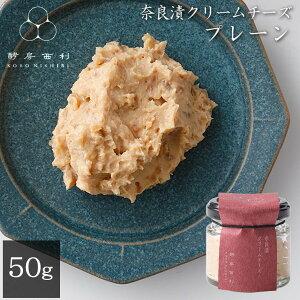 【酵房西利 公式】奈良漬クリームチーズ プレーン 50g 奈良漬け クリームチーズ チーズ カナッペ グルメ 発酵食品 発酵 京都 西利 京つけもの西利