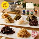 京都 漬物 佃煮 高級 プレゼント 送料無料 老舗 西利 ごはんのお供セット NGHEご飯のお供 新米 お弁当 ごはんのお供 …