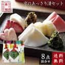 【公式】京都 漬物 高級 ギフト プレゼント 送料無料 老舗 西利 京のあっさり漬 NRYF-36 京漬物 お祝い 内祝い 京つ…